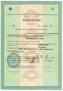 Лицензия ЧОП Вымпел-2000