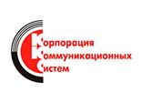 Корпорация коммуникационных систем