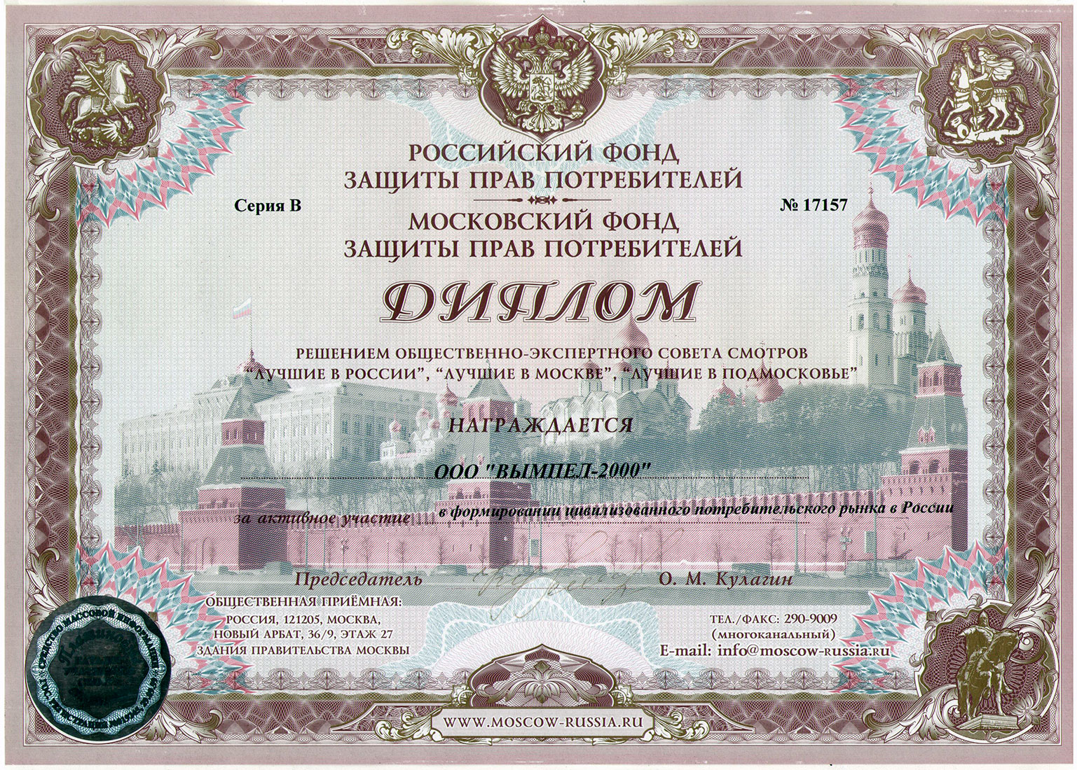 Диплом Российского фонда защиты прав потребителей