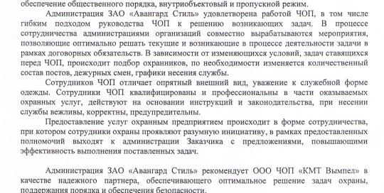 Рекомендательное письмо от Авангард Стиль