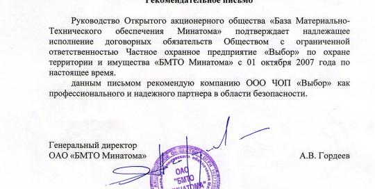Рекомендательное письмо от ОАО БМТО Минатома