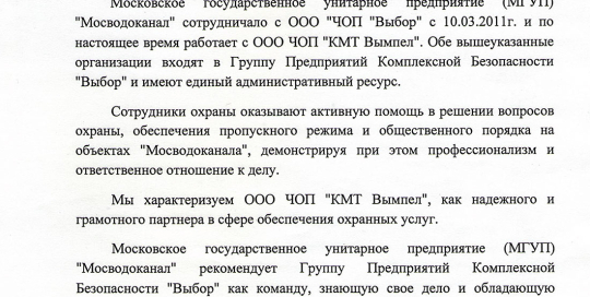 Рекомендательное письмо МГУП Мосводоканал