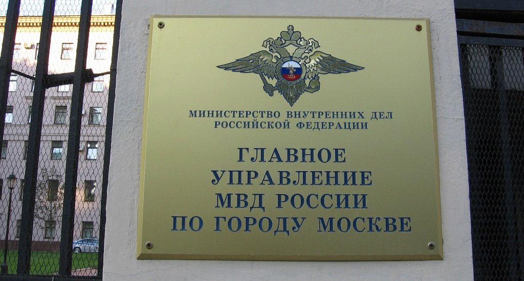 Главном Управлении МВД России по Москве